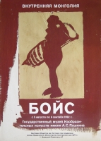 Joseph Beuys: Eine innere Mongolei, 1992