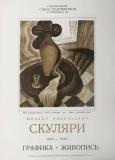 Michail Nikolajewitsch Skulary: St.Petersburg, 1995